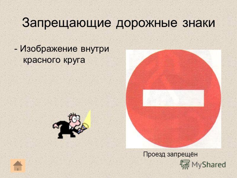 Запрещающие дорожные знаки - Изображение внутри красного круга Проезд запрещён