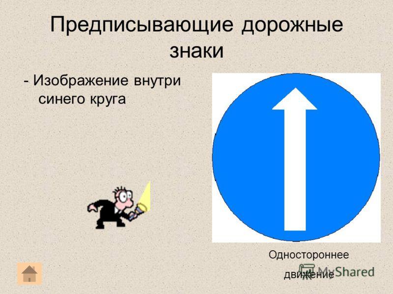 Предписывающие дорожные знаки - Изображение внутри синего круга Одностороннее движение