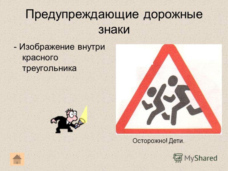Предупреждающие дорожные знаки - Изображение внутри красного треугольника Осторожно! Дети.