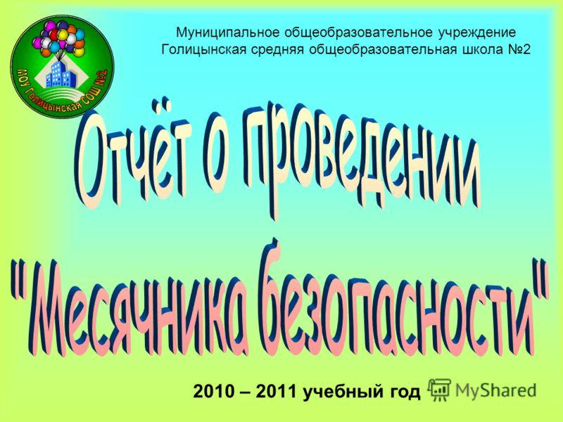 Муниципальное общеобразовательное учреждение Голицынская средняя общеобразовательная школа 2 2010 – 2011 учебный год