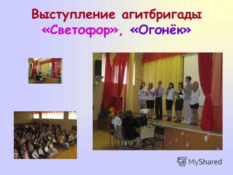Выступление агитбригады «Светофор», «Огонёк»