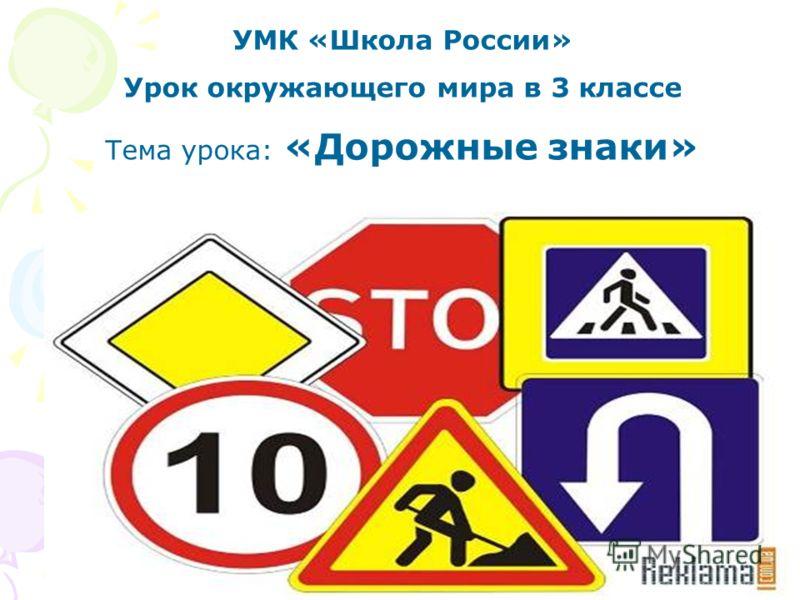 УМК «Школа России» Урок окружающего мира в 3 классе Тема урока: «Дорожные знаки»