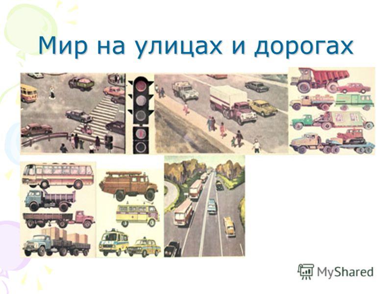 Мир на улицах и дорогах