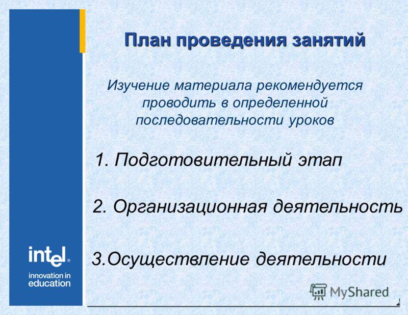 План проведения занятий Изучение материала рекомендуется проводить в определенной последовательности уроков 1. Подготовительный этап 2. Организационная деятельность 3.Осуществление деятельности