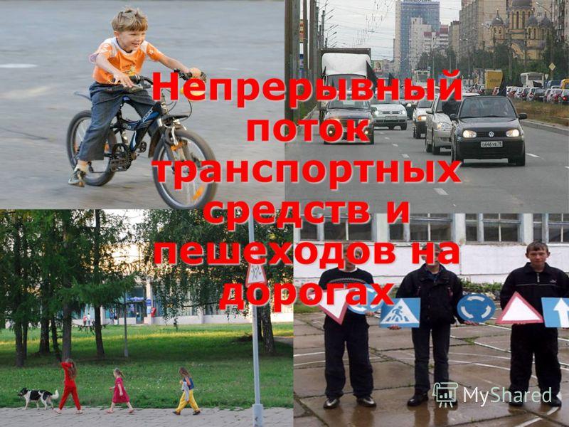 Непрерывный поток транспортных средств и пешеходов на дорогах