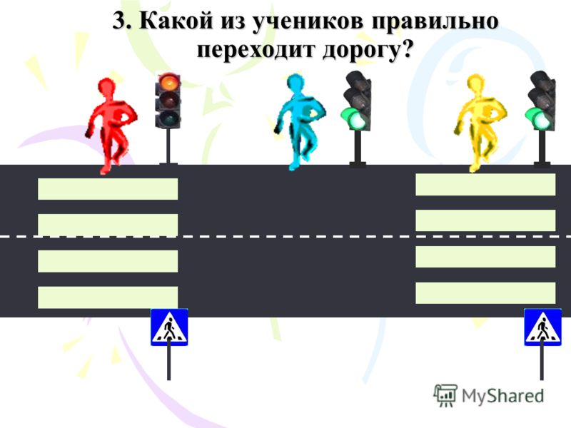 3. Какой из учеников правильно переходит дорогу? 1 3 2