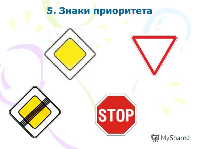 5. Знаки приоритета