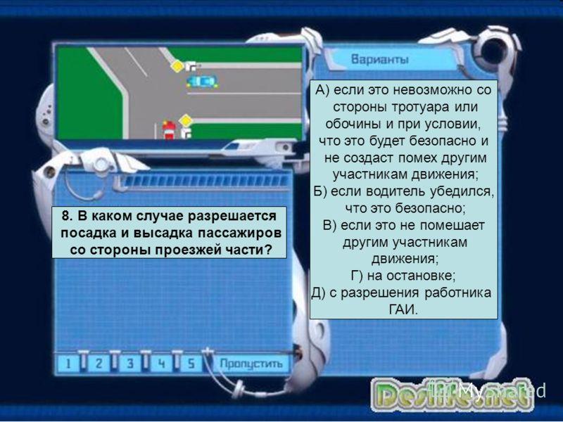 А) если это невозможно со стороны тротуара или обочины и при условии, что это будет безопасно и не создаст помех другим участникам движения; Б) если водитель убедился, что это безопасно; В) если это не помешает другим участникам движения; Г) на остан
