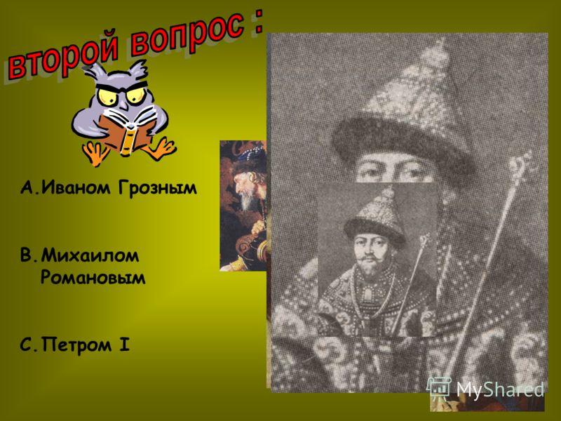 A.Иваном Грозным B.Михаилом Романовым C.Петром I Кем был издан указ, в котором запрещалось ездить на « возжах с бичами»?