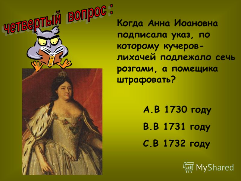A.В 1730 году B.В 1731 году C.В 1732 году Когда Анна Иоановна подписала указ, по которому кучеров- лихачей подлежало сечь розгами, а помещика штрафовать?