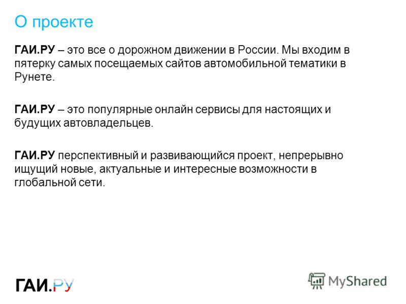 О проекте ГАИ.РУ – это все о дорожном движении в России. Мы входим в пятерку самых посещаемых сайтов автомобильной тематики в Рунете. ГАИ.РУ – это популярные онлайн сервисы для настоящих и будущих автовладельцев. ГАИ.РУ перспективный и развивающийся