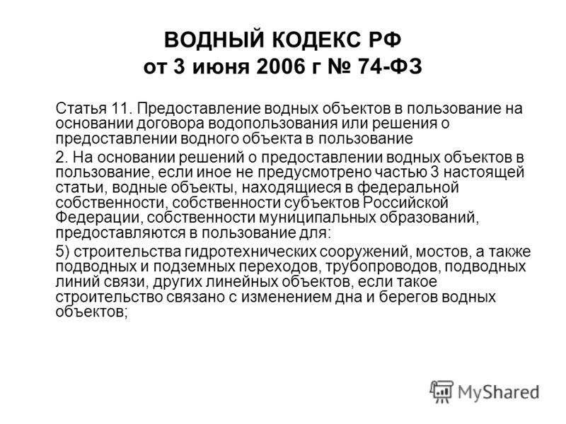 ВОДНЫЙ КОДЕКС РФ от 3 июня 2006 г 74-ФЗ Статья 11. Предоставление водных объектов в пользование на основании договора водопользования или решения о предоставлении водного объекта в пользование 2. На основании решений о предоставлении водных объектов