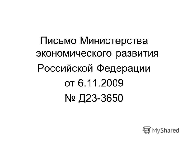 Письмо Министерства экономического развития Российской Федерации от 6.11.2009 Д23-3650