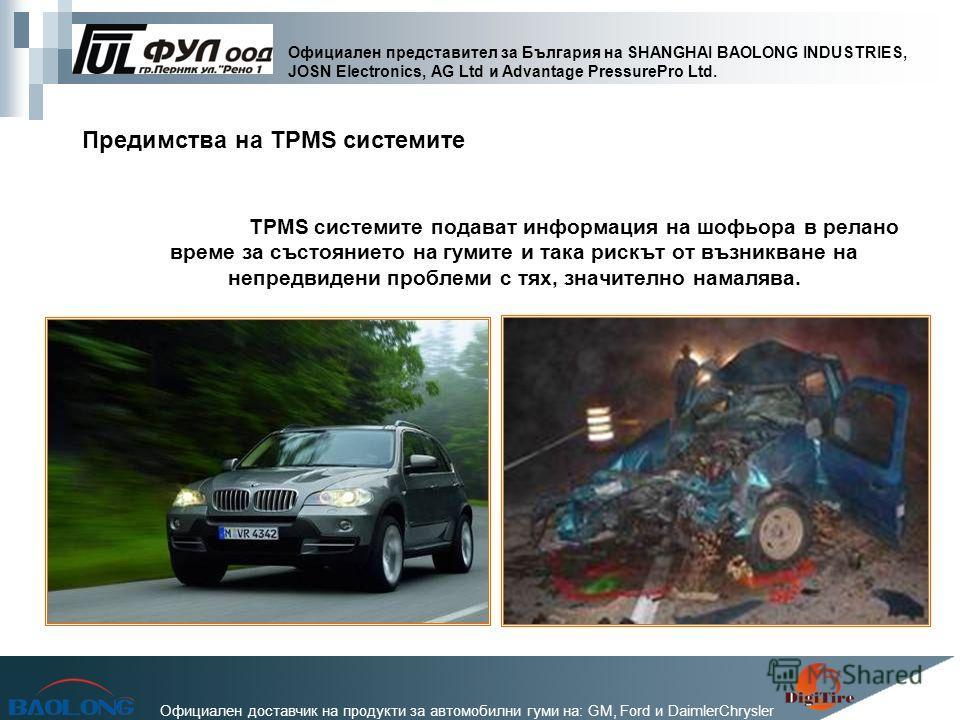 Официален представител за България на SHANGHAI BAOLONG INDUSTRIES, JOSN Electronics, AG Ltd и Advantage PressurePro Ltd. Официален доставчик на продукти за автомобилни гуми на: GM, Ford и DaimlerChrysler Предимства на TPMS системите TPMS системите по