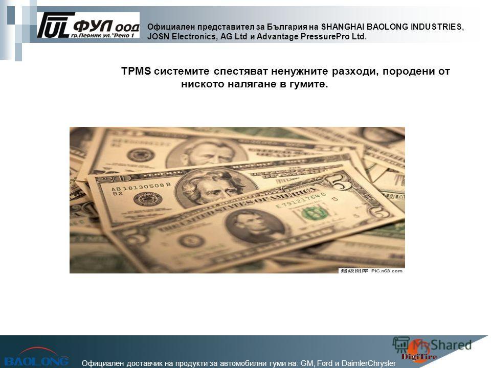 Официален представител за България на SHANGHAI BAOLONG INDUSTRIES, JOSN Electronics, AG Ltd и Advantage PressurePro Ltd. Официален доставчик на продукти за автомобилни гуми на: GM, Ford и DaimlerChrysler TPMS системите спестяват ненужните разходи, по