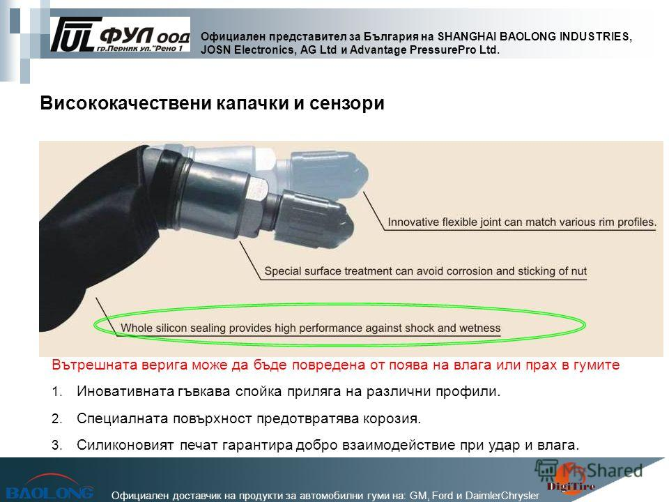 Официален представител за България на SHANGHAI BAOLONG INDUSTRIES, JOSN Electronics, AG Ltd и Advantage PressurePro Ltd. Официален доставчик на продукти за автомобилни гуми на: GM, Ford и DaimlerChrysler Вътрешната верига може да бъде повредена от по
