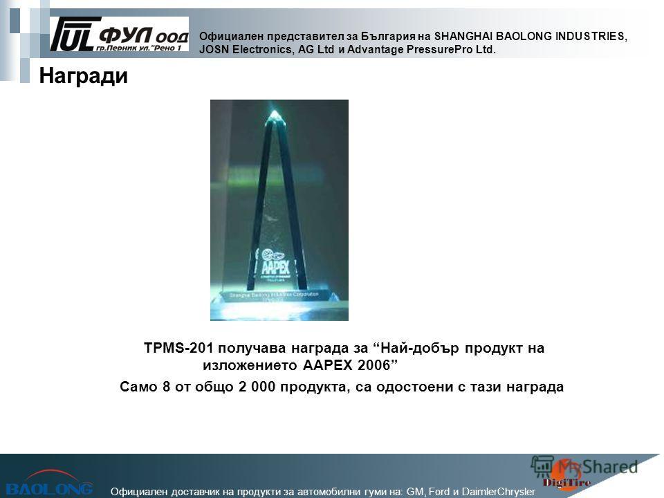 Официален представител за България на SHANGHAI BAOLONG INDUSTRIES, JOSN Electronics, AG Ltd и Advantage PressurePro Ltd. Официален доставчик на продукти за автомобилни гуми на: GM, Ford и DaimlerChrysler Награди TPMS-201 получава награда за Най-добър