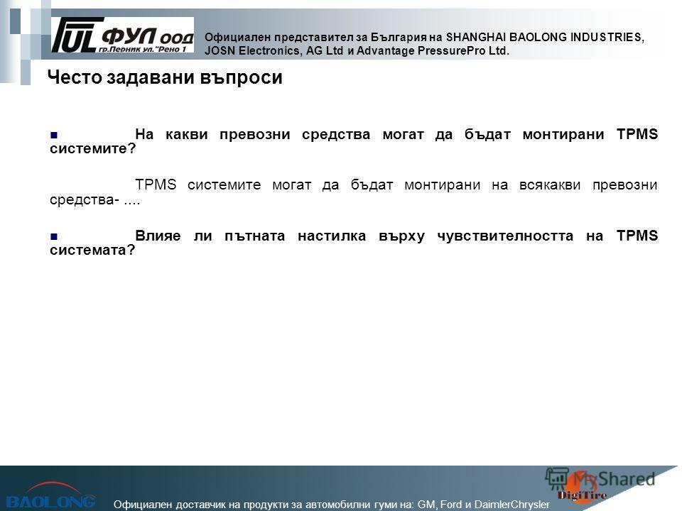 Официален представител за България на SHANGHAI BAOLONG INDUSTRIES, JOSN Electronics, AG Ltd и Advantage PressurePro Ltd. Официален доставчик на продукти за автомобилни гуми на: GM, Ford и DaimlerChrysler На какви превозни средства могат да бъдат монт