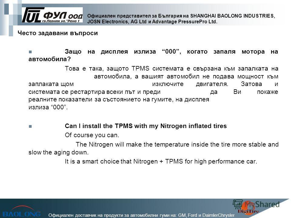 Официален представител за България на SHANGHAI BAOLONG INDUSTRIES, JOSN Electronics, AG Ltd и Advantage PressurePro Ltd. Официален доставчик на продукти за автомобилни гуми на: GM, Ford и DaimlerChrysler Защо на дисплея излиза 000, когато запаля мото