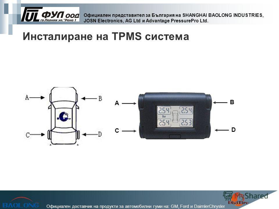 Официален представител за България на SHANGHAI BAOLONG INDUSTRIES, JOSN Electronics, AG Ltd и Advantage PressurePro Ltd. Официален доставчик на продукти за автомобилни гуми на: GM, Ford и DaimlerChrysler Инсталиране на TPMS система A C B D