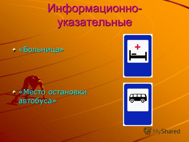 Информационно- указательные «Больница» «Место остановки автобуса»