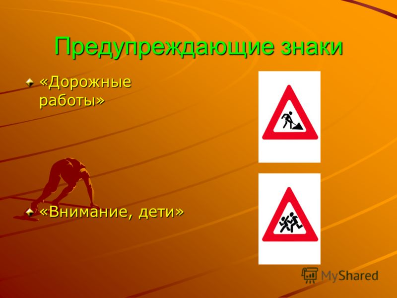 Предупреждающие знаки «Дорожные работы» «Внимание, дети»