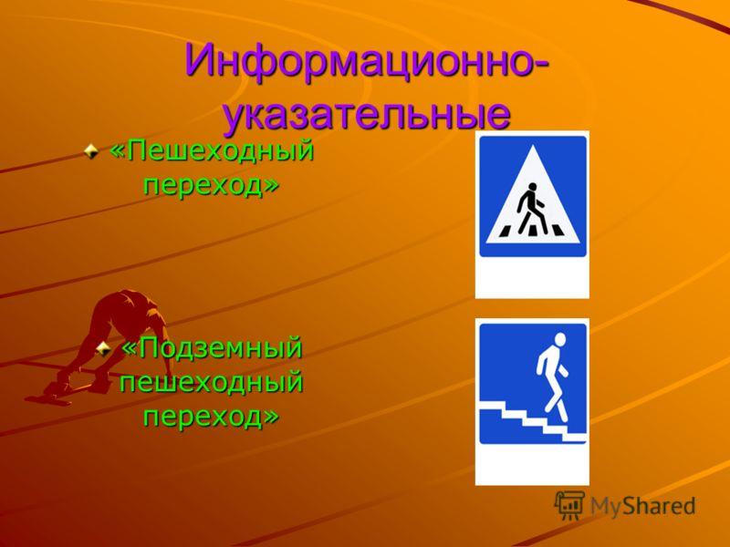 Информационно- указательные «Пешеходный переход» «Подземный пешеходный переход»