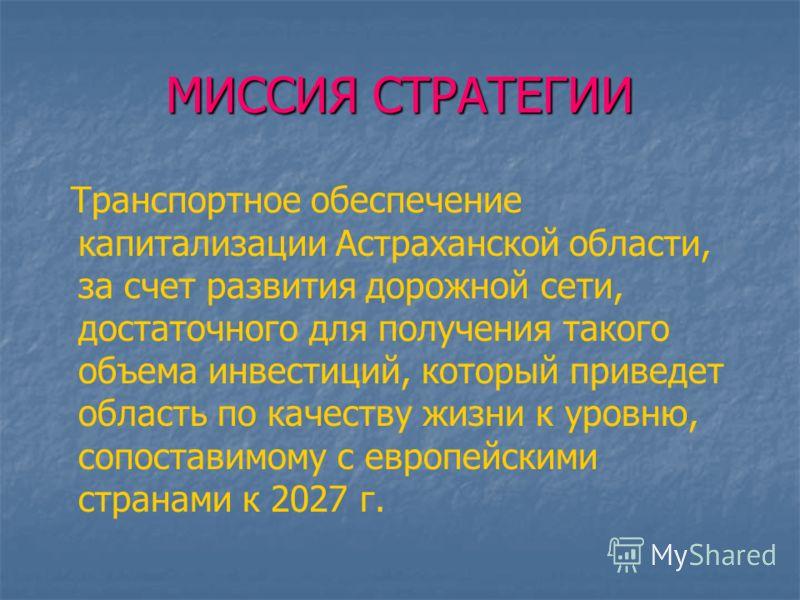 Обобщенная схема влияния автодорог на повышение капитализации Астраханской области за счет максимальной мобильности грузов и людей