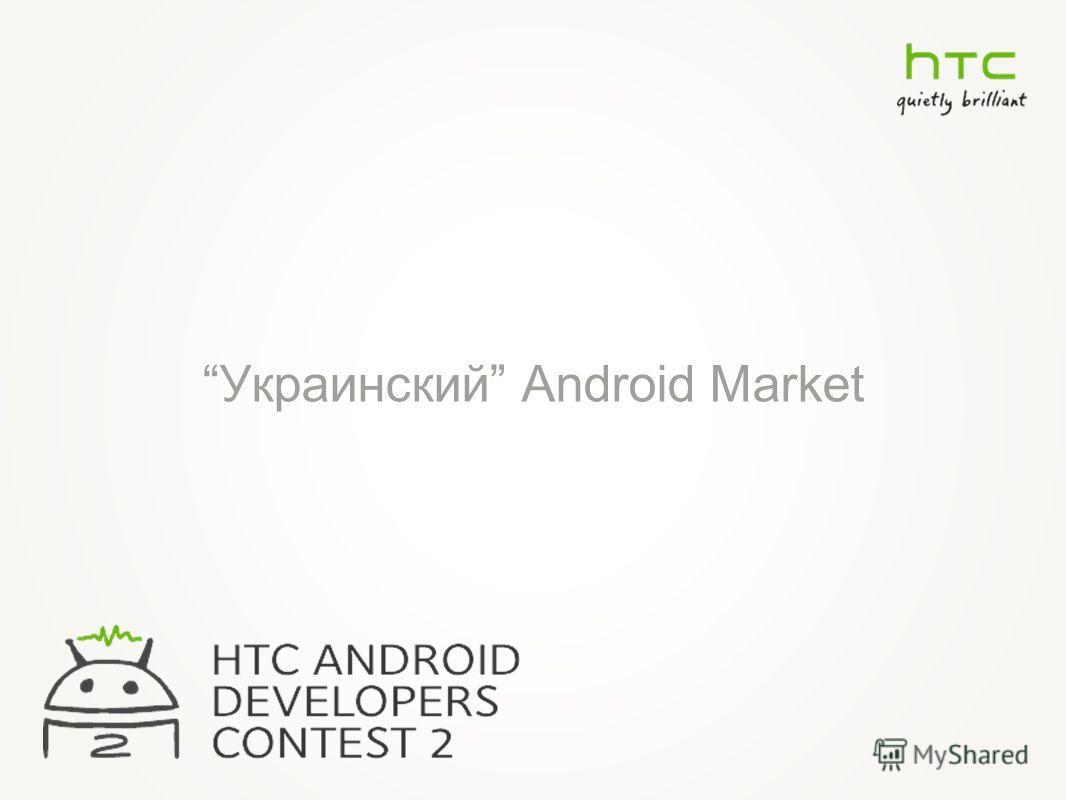 Украинский Android Market