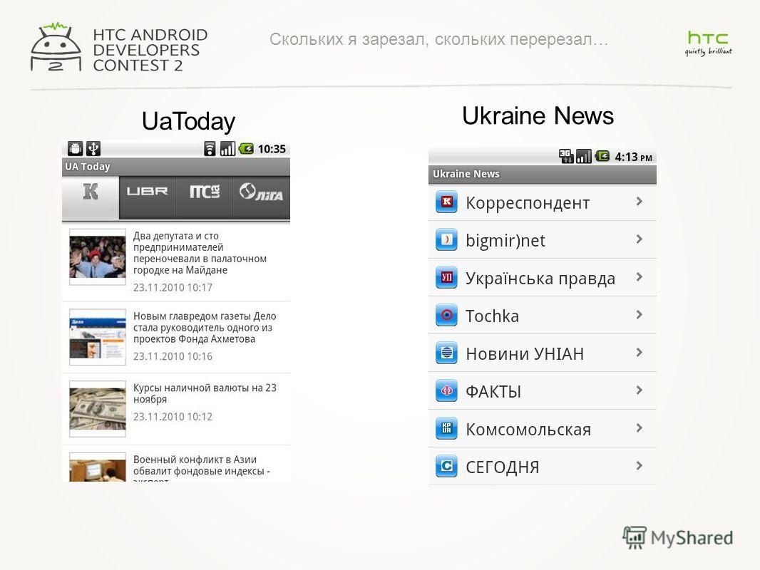 Скольких я зарезал, скольких перерезал… UaToday Ukraine News