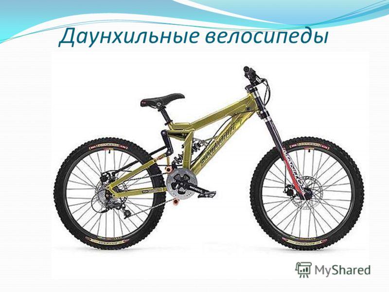 Даунхильные велосипеды
