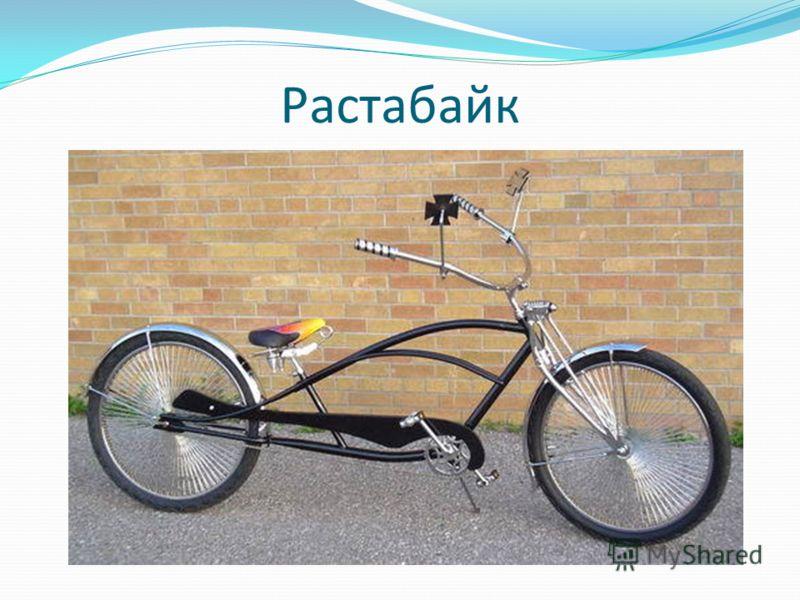 Растабайк