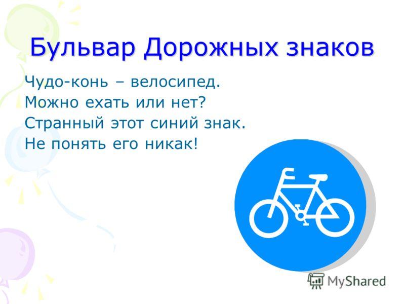 Бульвар Дорожных знаков Чудо-конь – велосипед. Можно ехать или нет? Странный этот синий знак. Не понять его никак!