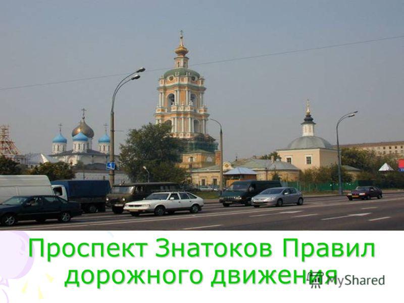 Проспект Знатоков Правил дорожного движения