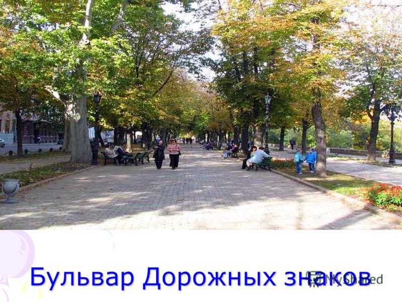 Бульвар Дорожных знаков