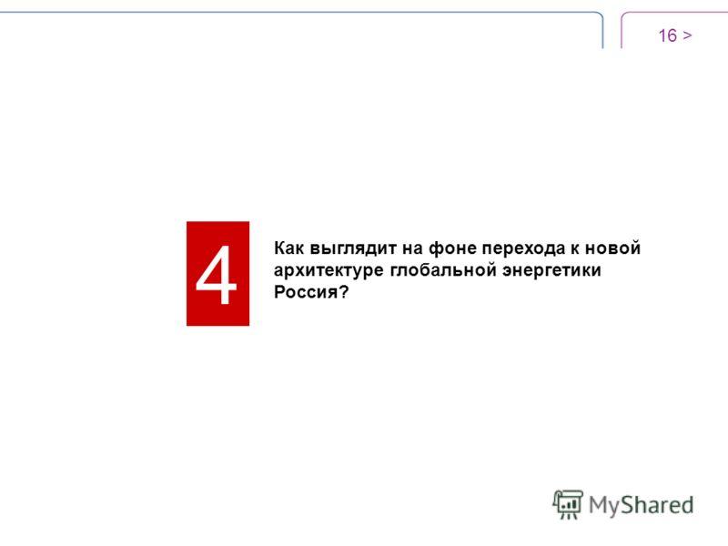 16 > 4 Как выглядит на фоне перехода к новой архитектуре глобальной энергетики Россия?