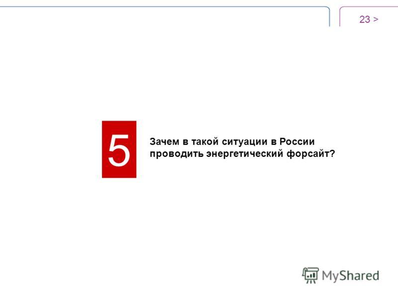 23 > 5 Зачем в такой ситуации в России проводить энергетический форсайт?