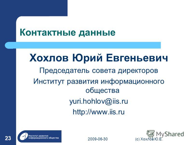 Контактные данные Хохлов Юрий Евгеньевич Председатель совета директоров Институт развития информационного общества yuri.hohlov@iis.ru http://www.iis.ru 2009-06-30(с) Хохлов Ю.Е. 23