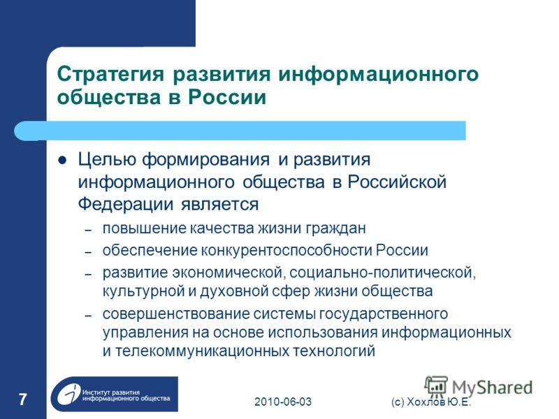 Стратегия развития информационного общества в России Целью формирования и развития информационного общества в Российской Федерации является – повышение качества жизни граждан – обеспечение конкурентоспособности России – развитие экономической, социал