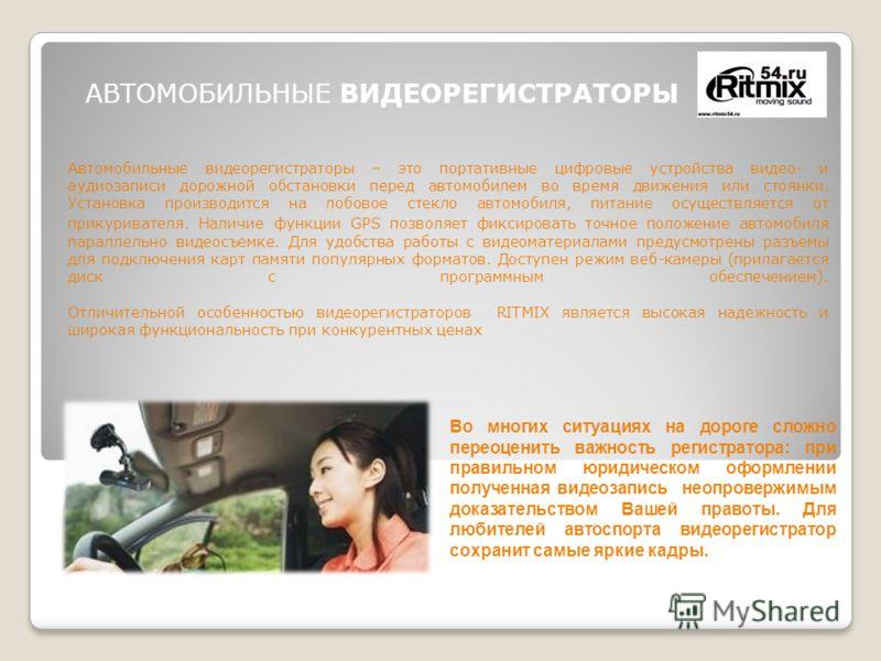 Автомобильные видеорегистраторы – это портативные цифровые устройства видео- и аудиозаписи дорожной обстановки перед автомобилем во время движения или стоянки. Установка производится на лобовое стекло автомобиля, питание осуществляется от прикуривате
