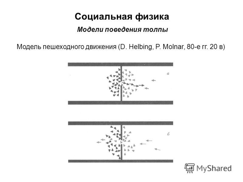 Социальная физика Модели поведения толпы Модель пешеходного движения (D. Helbing, P. Molnar, 80-е гг. 20 в)