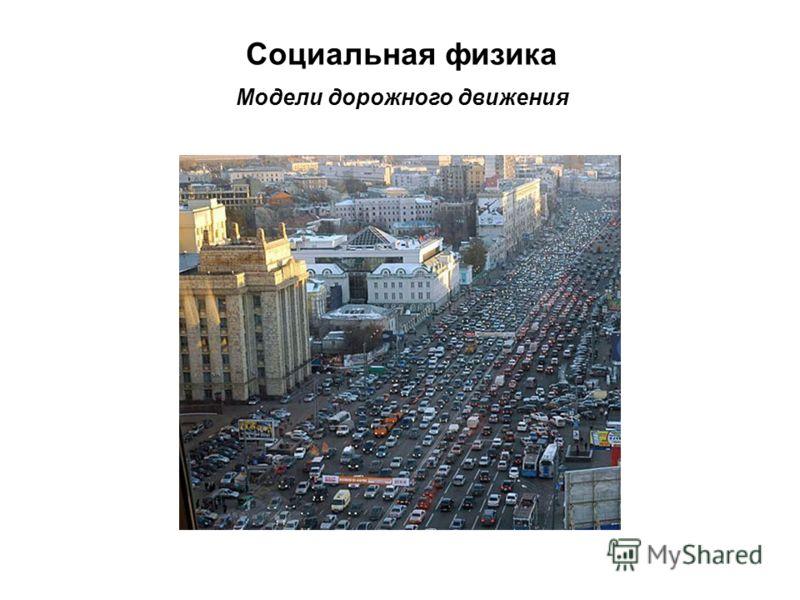 Социальная физика Модели дорожного движения