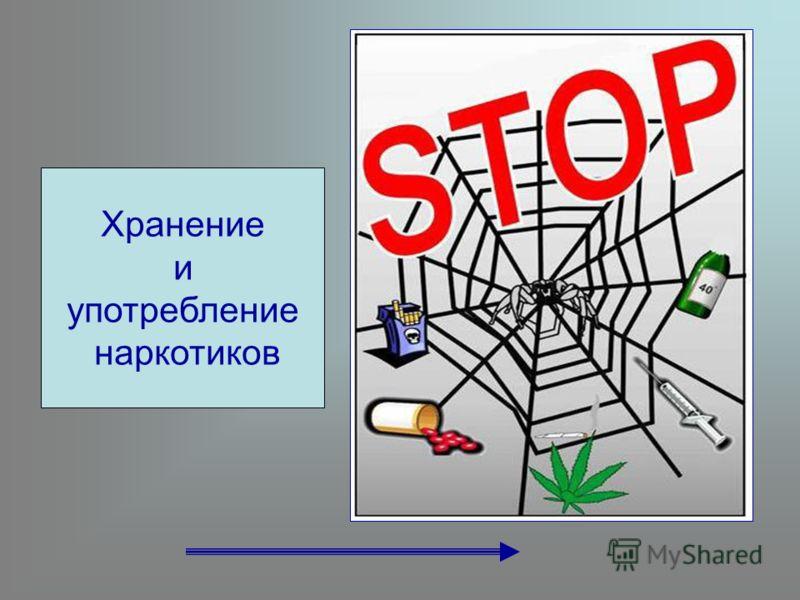Хранение и употребление наркотиков