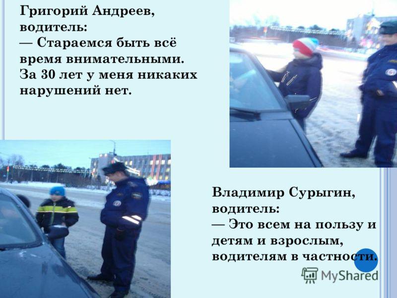 Григорий Андреев, водитель: Стараемся быть всё время внимательными. За 30 лет у меня никаких нарушений нет. Владимир Сурыгин, водитель: Это всем на пользу и детям и взрослым, водителям в частности.