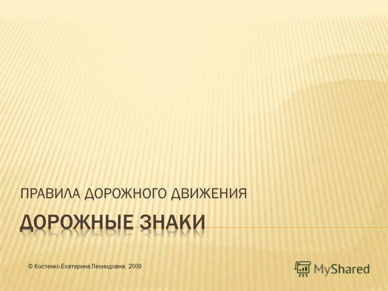ПРАВИЛА ДОРОЖНОГО ДВИЖЕНИЯ © Костенко Екатерина Леонидовна, 2009
