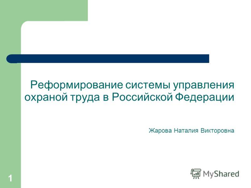1 Реформирование системы управления охраной труда в Российской Федерации Жарова Наталия Викторовна