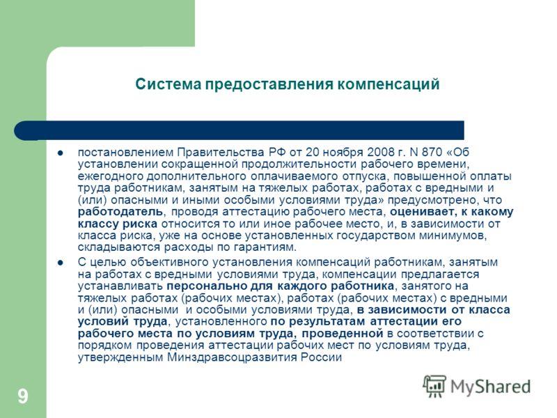 9 Система предоставления компенсаций постановлением Правительства РФ от 20 ноября 2008 г. N 870 «Об установлении сокращенной продолжительности рабочего времени, ежегодного дополнительного оплачиваемого отпуска, повышенной оплаты труда работникам, зан
