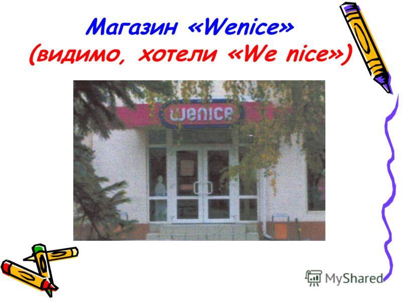 Магазин «Wenice» (видимо, хотели «We nice»)