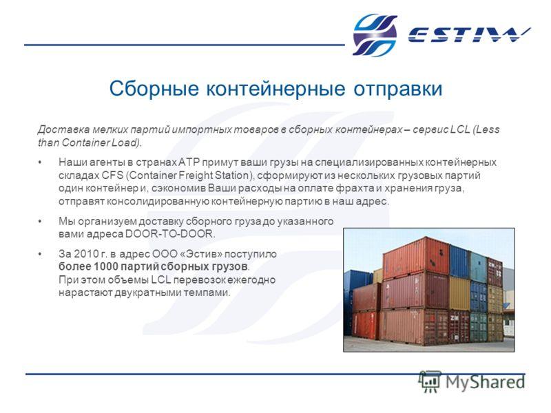 Сборные контейнерные отправки Доставка мелких партий импортных товаров в сборных контейнерах – сервис LCL (Less than Container Load). Наши агенты в странах АТР примут ваши грузы на специализированных контейнерных складах CFS (Container Freight Statio