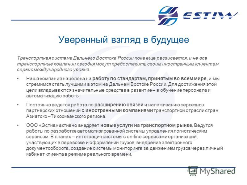 Уверенный взгляд в будущее Транспортная система Дальнего Востока России пока еще развивается, и не все транспортные компании сегодня могут предоставить своим иностранным клиентам сервис международного уровня. Наша компания нацелена на работу по станд